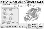 Fahole Diamono Wholesale