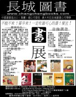 Chang Cheng Books